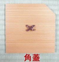画像1: 在庫限り【茶道具】 白木蓋 天目茶碗用  *藤井大与*