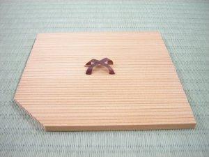 画像1: 在庫限り【茶道具】 白木蓋 天目茶碗用  *藤井大与*   (1)