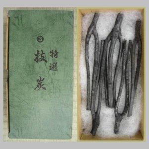画像1: 【茶道具・くぬぎ菊炭】 枝炭 黒 山色 風炉 10本入  *増田屋* (1)