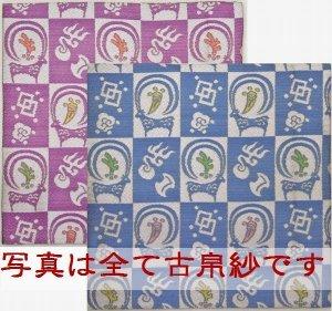 画像1: 【茶道具】 干支出袱紗 「市松宝羊紹巴」  *土田友湖*  未 (1)