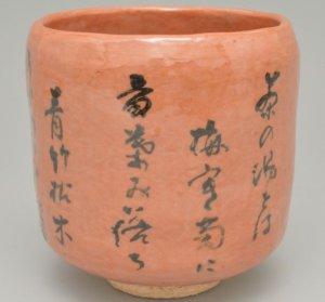 画像1: 【茶道具】 筒茶碗 赤楽 利休道歌  *大野桂山*   (1)