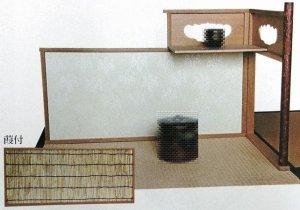 画像1: 【茶道具】 台目棚  (葭つき)   *葦棚・葭棚 風にも (1)