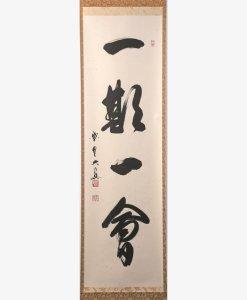 画像1: 【茶道具】 竪一行 「一期一会」  *三玄院 長谷川大真*  大徳寺塔頭*紫野 (1)