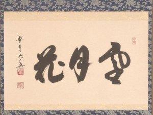 画像1: 【茶道具】 横一行 「雪月花」  *三玄院 長谷川大真*  大徳寺塔頭*紫野 (1)