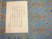 画像1: 【茶道具】 出帛紗 龍村美術織物 「獅噛太子」  *正絹*出袱紗*出服紗*