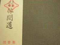 画像1: 【茶道具】 出帛紗 名物 利休間道  *北村徳斎*  かんどう*出袱紗*出服紗