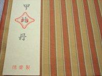 画像1: 【茶道具】 古帛紗 甲比丹  *北村徳斎*  かぴたん*   かんどう*古袱紗*小服紗