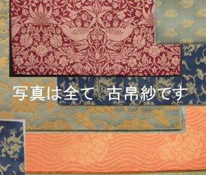 画像1: 【茶道具】 織り方 「緞子」 の 出帛紗  *北村徳斎*  *出袱紗*出服紗 (1)