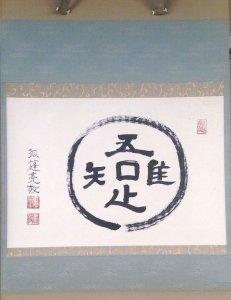 画像1: 【茶道具】 横幅 「吾唯足知」  *孤蓬庵 小堀亮敬* 大徳寺塔頭*  (1)