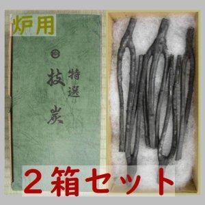画像1: 【茶道具セット・くぬぎ菊炭】 枝炭 黒 山色 炉用 2箱セット (計20本入)  *増田屋*  黒い枝炭 (1)