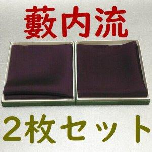 画像1: 【茶道具セット】 帛紗 塩瀬 藪内流 (紫) 2枚セット  *薮内流*袱紗*正絹*  (1)