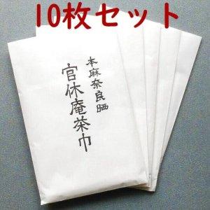 画像1: 【茶道具セット】 茶巾 官休庵 本麻 10枚セット  *武者小路千家*  (1)